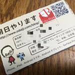 小さな偏愛マップを名刺に記載してコミュニケーションを図ろう #HappyRakugaki