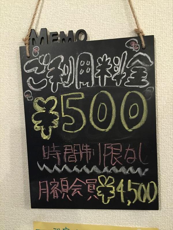 1日のドロップインが500円! 月額会員が4,500円!?