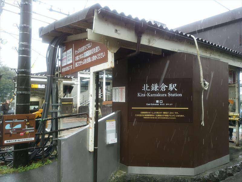北鎌倉駅。記憶になかったけれど、こんな静かな駅だったんだ