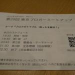 @asuka_xpさんのおもてなしの工夫が光った第28回東京ブロガーミートアップ #tbmu