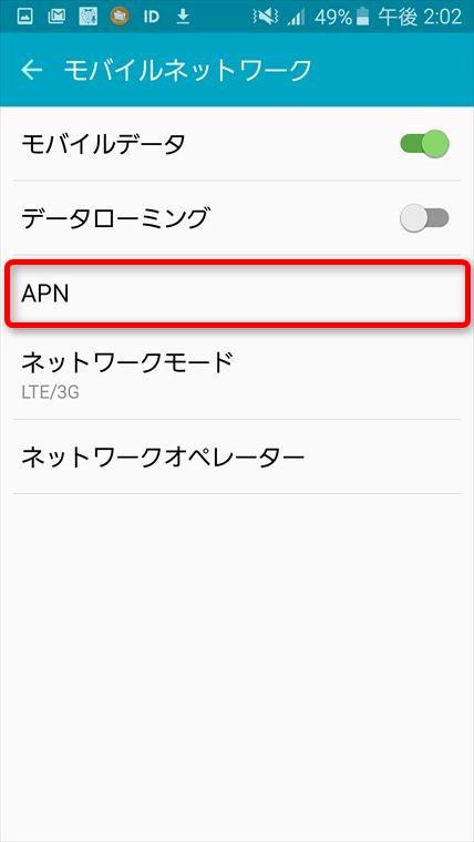 2_2)APNを選択します。なんでここだけ2_2かというと、最後の最後で入れ忘れに気づいたから。ゴメンネ