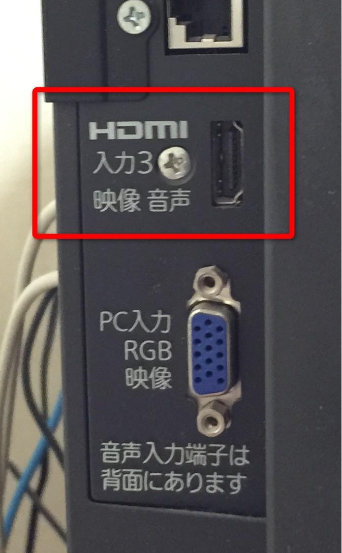 HDMI入力