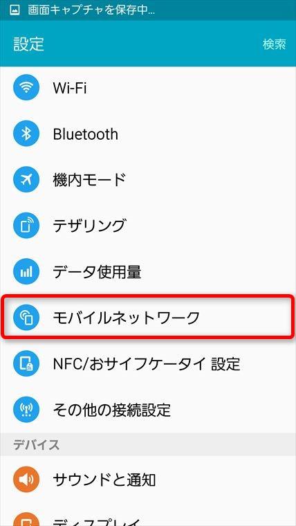 2)モバイルネットワークを選択