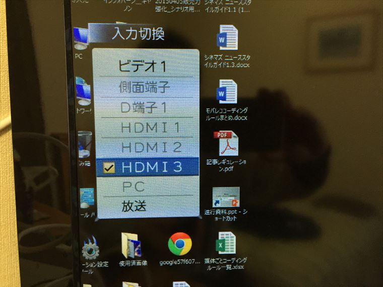 HDMI切り替え画面