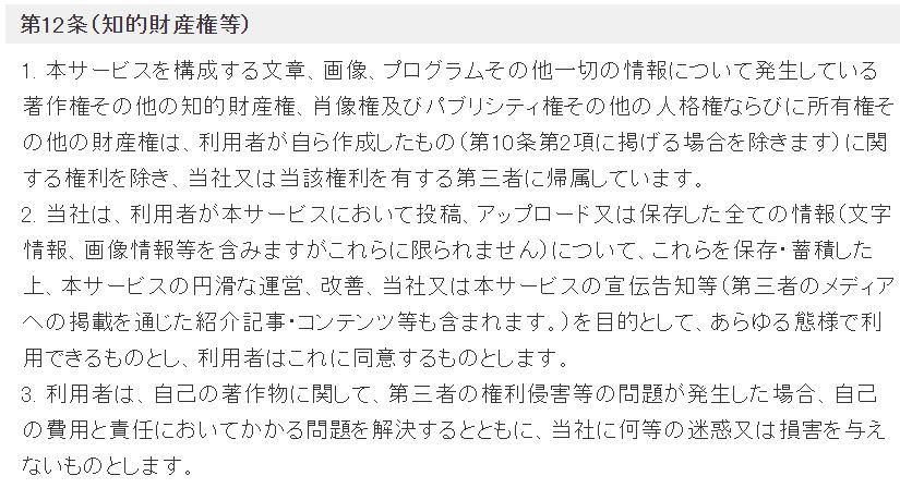 Amebaヘルプ Ameba利用規約の12条を引用しました。
