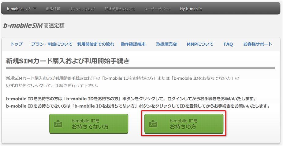 登録の最初画面です。b-mobileのIDを持っているかどうかで作業が分かれます。IDの作成は一通りの個人情報の入力が求められるでしょう
