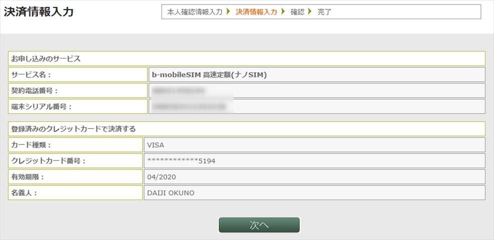 カード番号の確認も。b-mobileIDの登録時に記入しているはず。