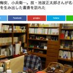【シネマズ】池波正太郎さんの書斎を取材しました!