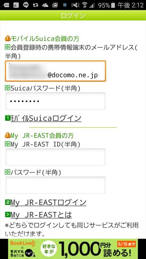 5)メールアドレスとSuicaのパスワードを入力します。 メールアドレス部分、僕はNTTドコモのアドレスでした。
