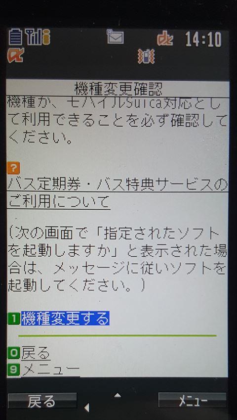 2)「機種変更する」を選択
