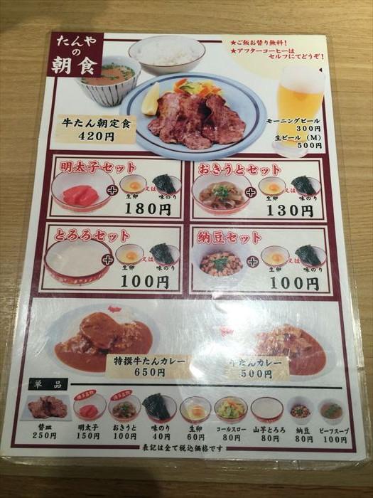 牛タン朝定食