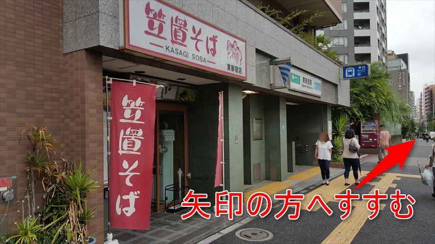 大江戸線と副都心線の東新宿駅を降りてすぐ