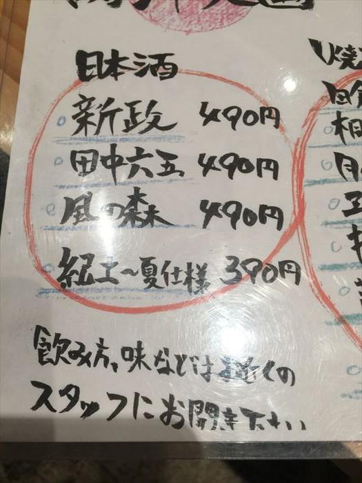 日本酒のセレクトが良い
