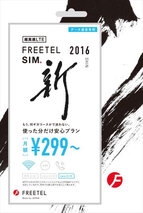 データ通信専用SIMパッケージ