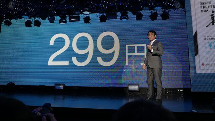 データ通信専用SIMは299円から