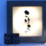 下北沢で魚と日本酒を堪能するなら「こけら」へGo