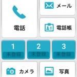 基本画面。真ん中の1 2 3は、良くかける電話を設定