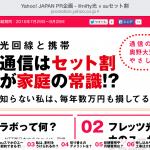 Yahoo JAPAN PR企画ページで「奥野先生」をやってきました