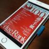 想いよ届け! メルマガ「Edge Rank」の電子書籍を出しました #EdgeRankBloggers
