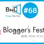 【直前告知】10/8 22時開始の「ブロネク」で #ブロフェス2015 について語ります!