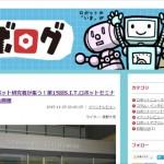 ロボットの今をわかりやすく伝える「ロボログ」で取材記事を書きました