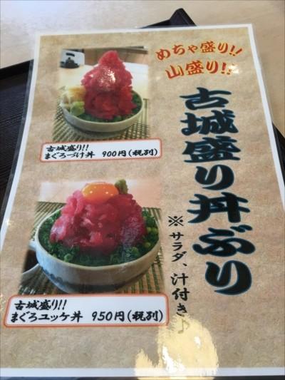 こんなメニューがテーブルの上に置いてあれば注文が可能です。 づけ丼が900円(税別)、ユッケ丼が950円(税別)。