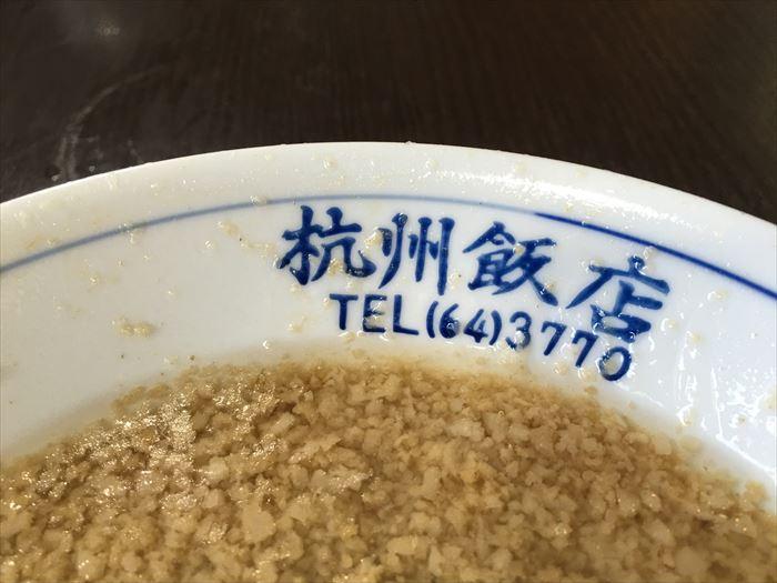 杭州飯店 中華そば 全部たべた