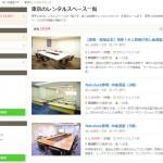 イベント会場検索サイト「インスタベース」は主催者に便利な情報が充実している【PR】