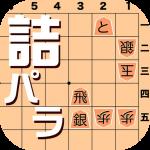 創作詰将棋がスマホアプリ版『詰将棋パラダイス』に掲載されました