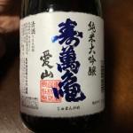 千葉・鴨川の地酒・亀田酒造の「壽萬亀(じゅまんがめ)」は試飲で買えて美味しい