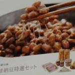 納豆大好き!なぼくは「いばらきプレミアム商品カタログ」を見て心躍らせた