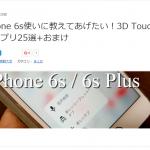 【モバレコ】iPhone 6s/iPhone 6s Plus新機能・3D Touch対応アプリのまとめ記事を書きました