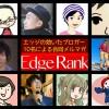2月のEdge Rankの寄稿者はこの二人! #EdgeRankBloggers