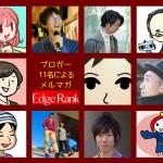 【Edge Rank】合同メルマガ、卒業する人、参加する人 #EdgeRankBloggers
