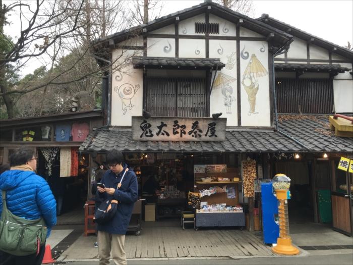 ゲゲゲの鬼太郎の店