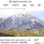 【Digital Innovation Lab】セキュリティハッカソンの取材に行ってきました
