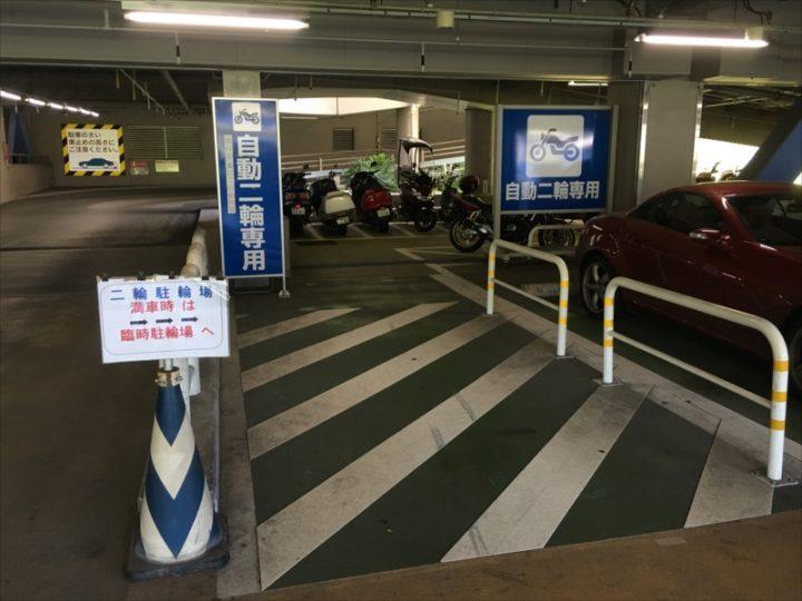 バイク用駐輪スペース