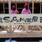 【PR】海の家でバーベキュー!三浦海岸「SAGAMI茶屋」は手ぶらでBBQが楽しめる! #SAGAMI茶屋試食会