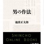 35年前に池波正太郎さんが語った「男の作法」は今読んでも人間力の成長に役立つ