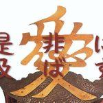 【真田丸】徳川家康に売られた喧嘩を買った?関ヶ原の戦いを起こした「直江状」を歴史ファン的に楽しむ