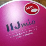 【格安SIM】IIJmio、個人向けでau対応SIMを2016年10月から提供。キャンペーンも(IIJmioモバイルサービス タイプA)