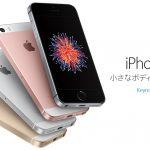 iPhone7発売の影でiPhone SEが値下げ「格安スマホ」ゾーンに入ってきているぞ!