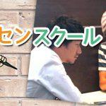奥野、ブログサロン「ヨッセンスクール」でブログの先生やるってよ!