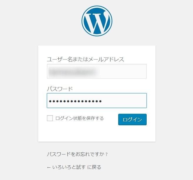 WPにログインできる?