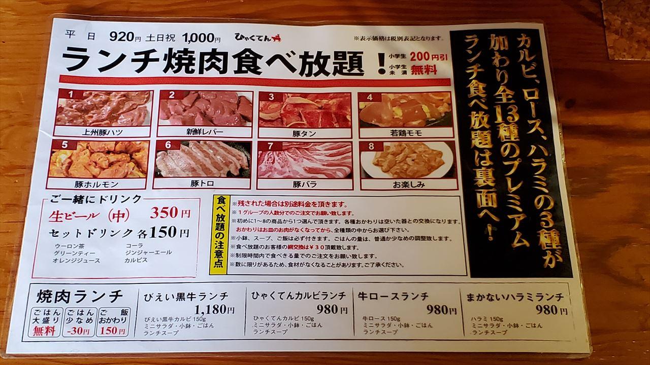 平日920円、土日祝日1,000円のランチメニュー