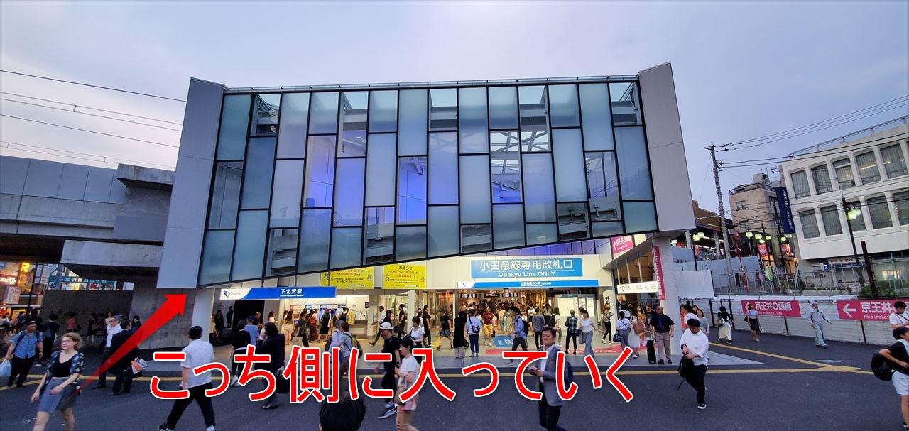 下北沢駅東口改札の左を進む