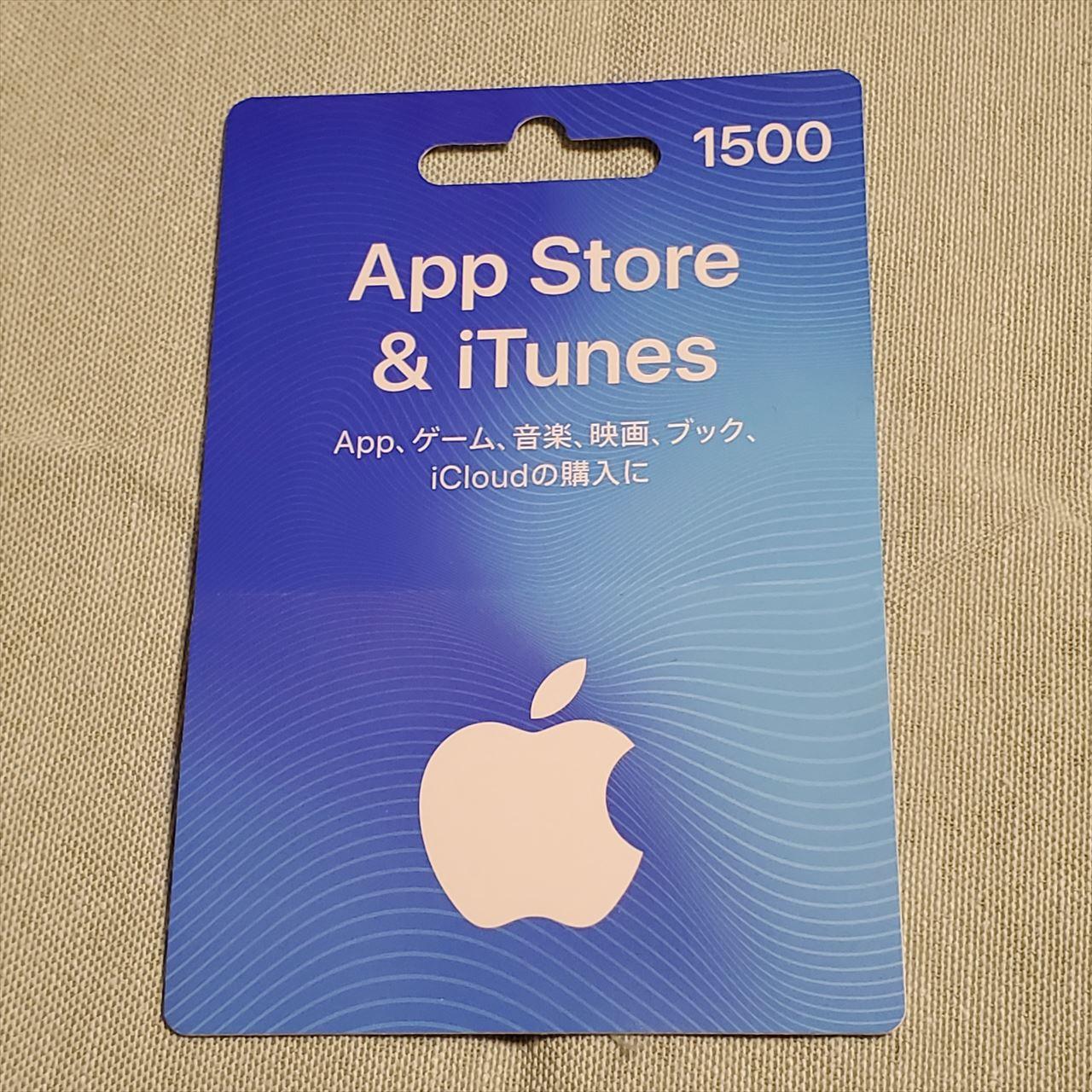 App Store & iTunesギフトカードの外観