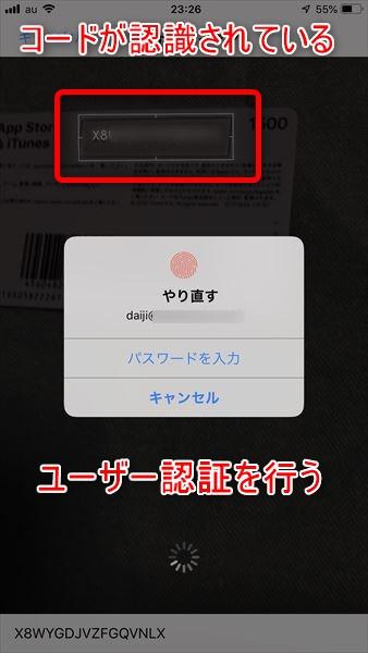 コードが認識されているのを確認してユーザー認証を行う