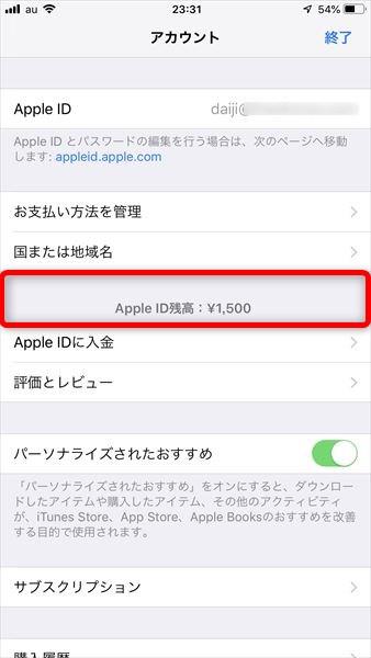 Apple ID残高という欄がある