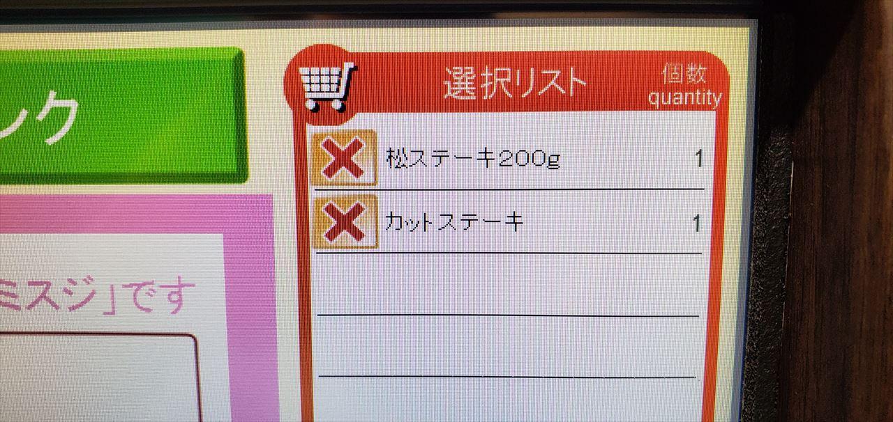 松ステーキ200グラムとカットステーキ(200グラム)を注文